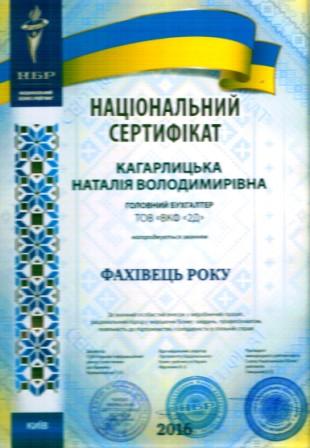 Специалист Года (2016 г.)