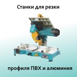 stanki_rezka1